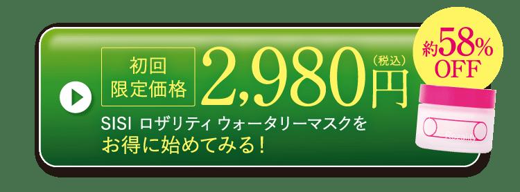 初回限定価格2,980円