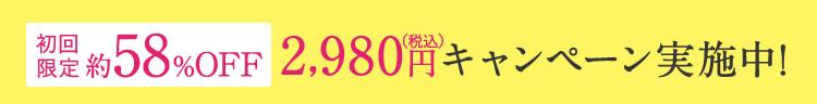 初回限定約58%OFF2,980円キャンペーン実施中!