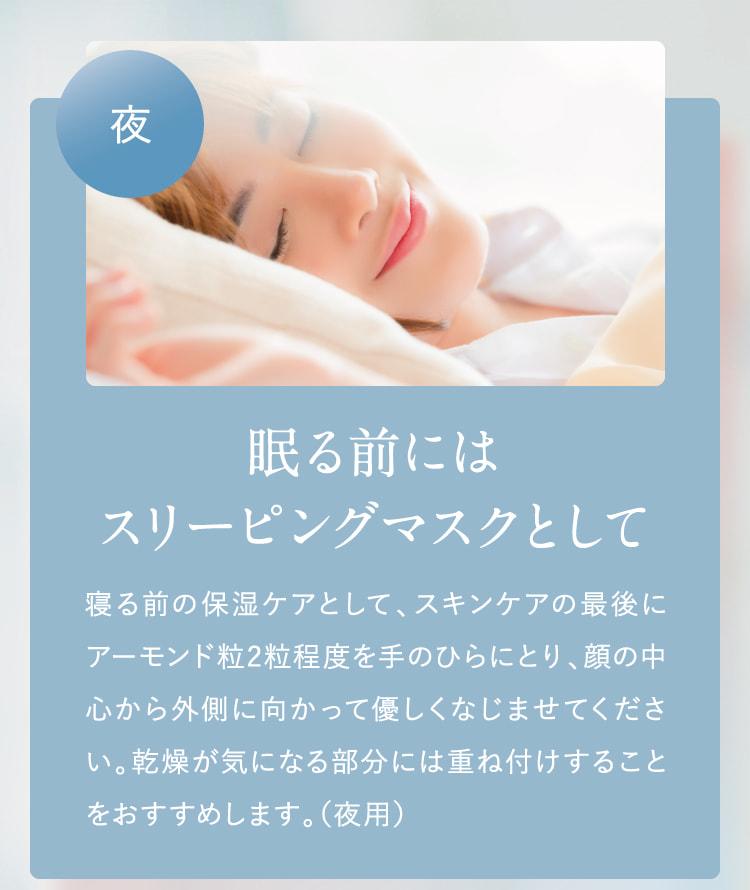 眠る前にはスリーピングマスクとして