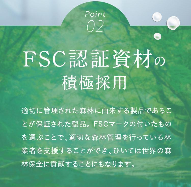 FSC認証資材の積極採用