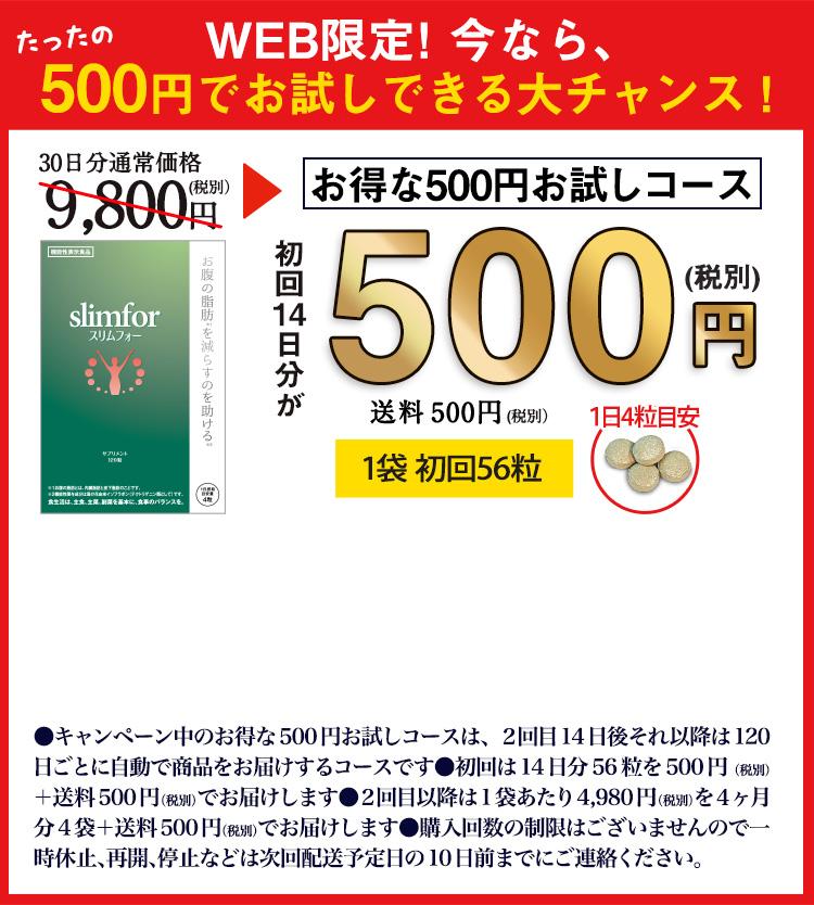WEB限定!お得な500円お試しコース