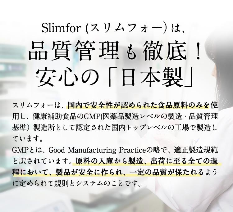 安心の「日本製」