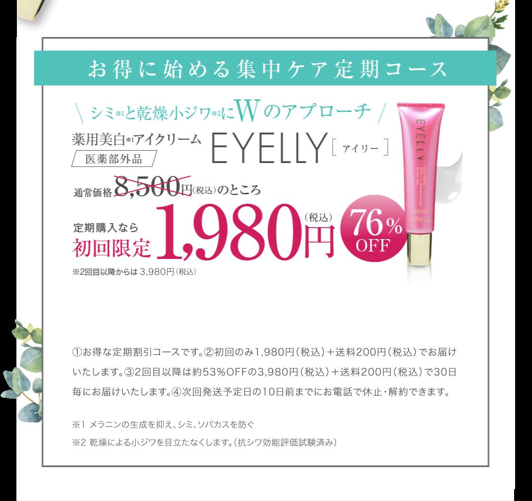 薬用美白アイクリームEYELLY[アイリー]定期購入なら初回限定1980円(税別)