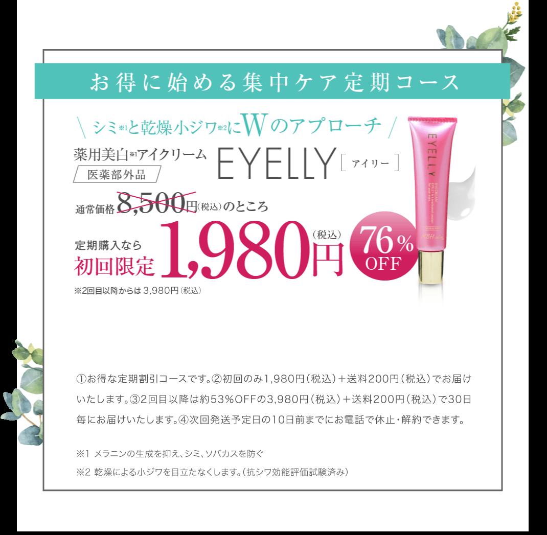 薬用美白アイクリームEYELLY[アイリー]定期購入なら初回限定1980円(税込)