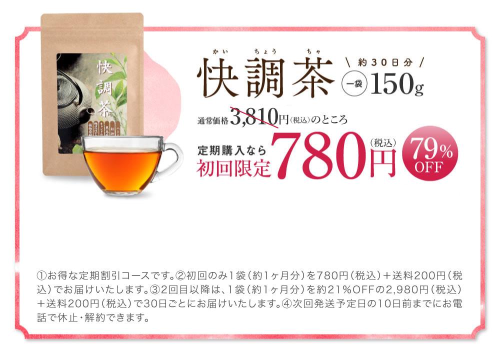 「快調茶(かいちょうちゃ)」定期購入なら初回限定780円(税別)
