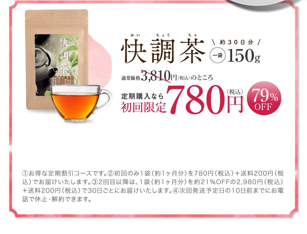 「快調茶(かいちょうちゃ)」定期購入なら初回限定780円(税込)
