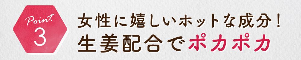 ポイント3.生姜配合でポカポカ