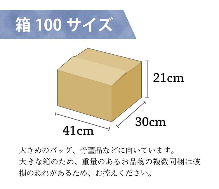 宅配買取 無料梱包キット box100