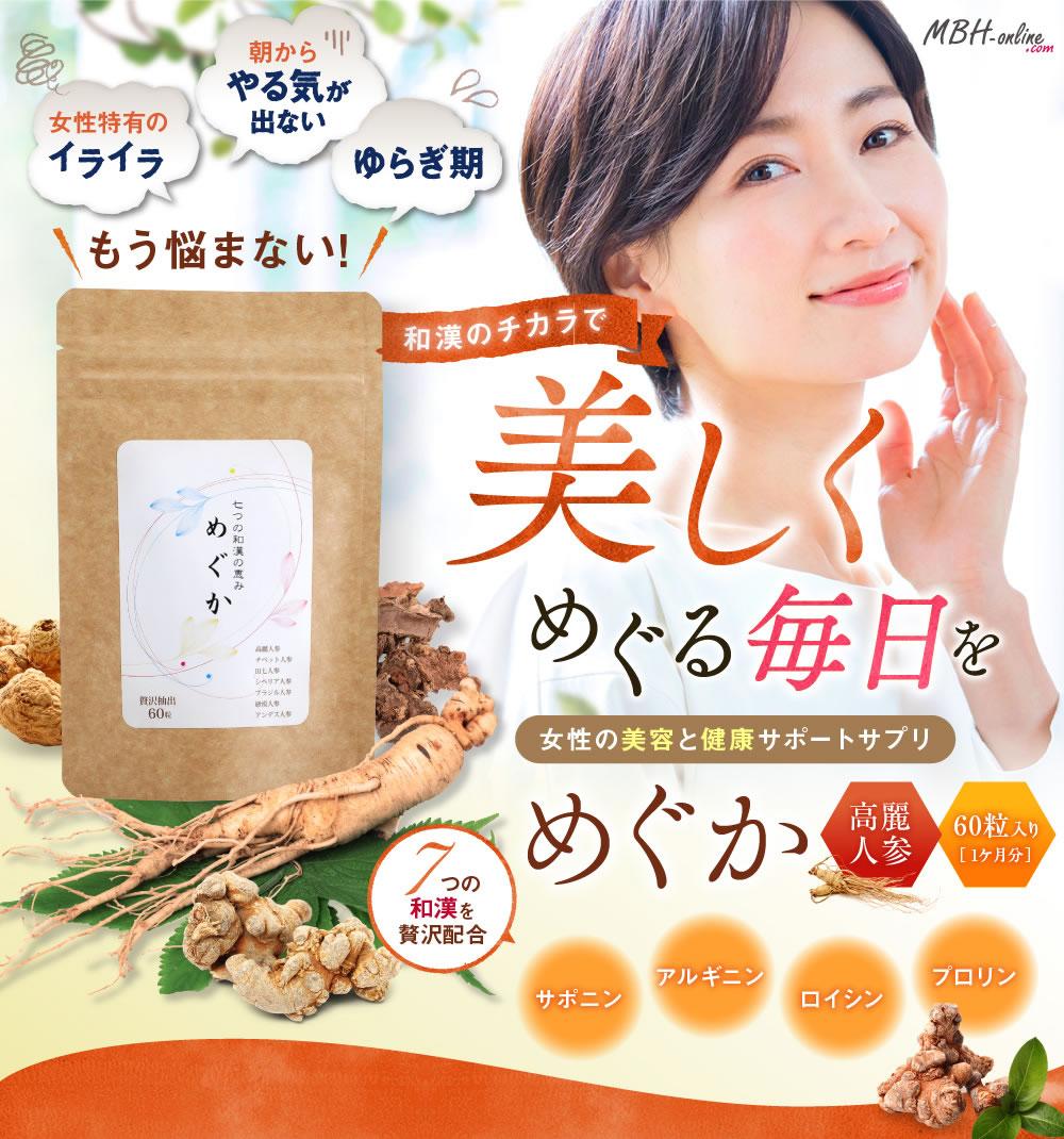 和漢の力で美しくめぐる毎日を。女性の美容と健康サポートサプリ「めぐか」