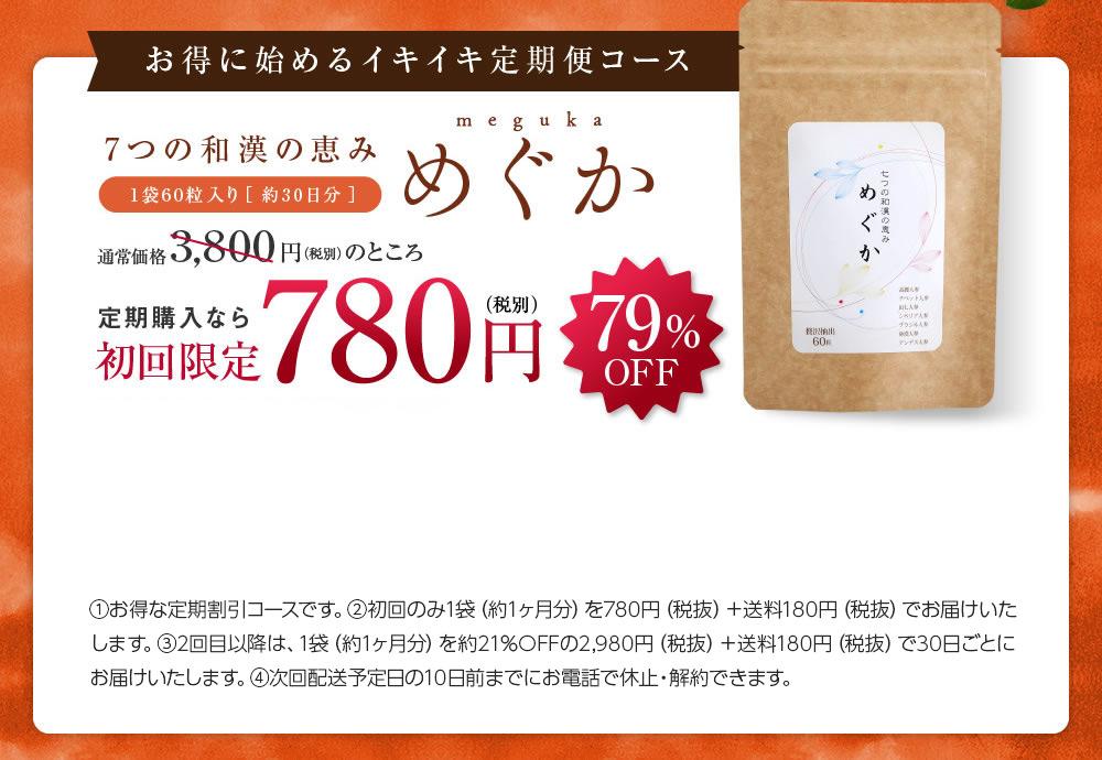 「めぐか」定期購入なら初回限定780円(税別)