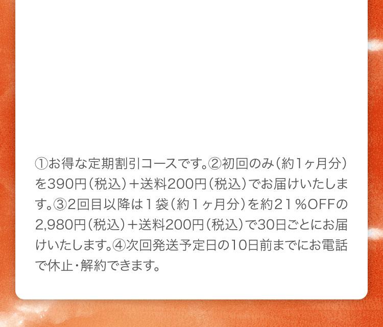 「めぐか」定期購入なら初回限定780円(税込)