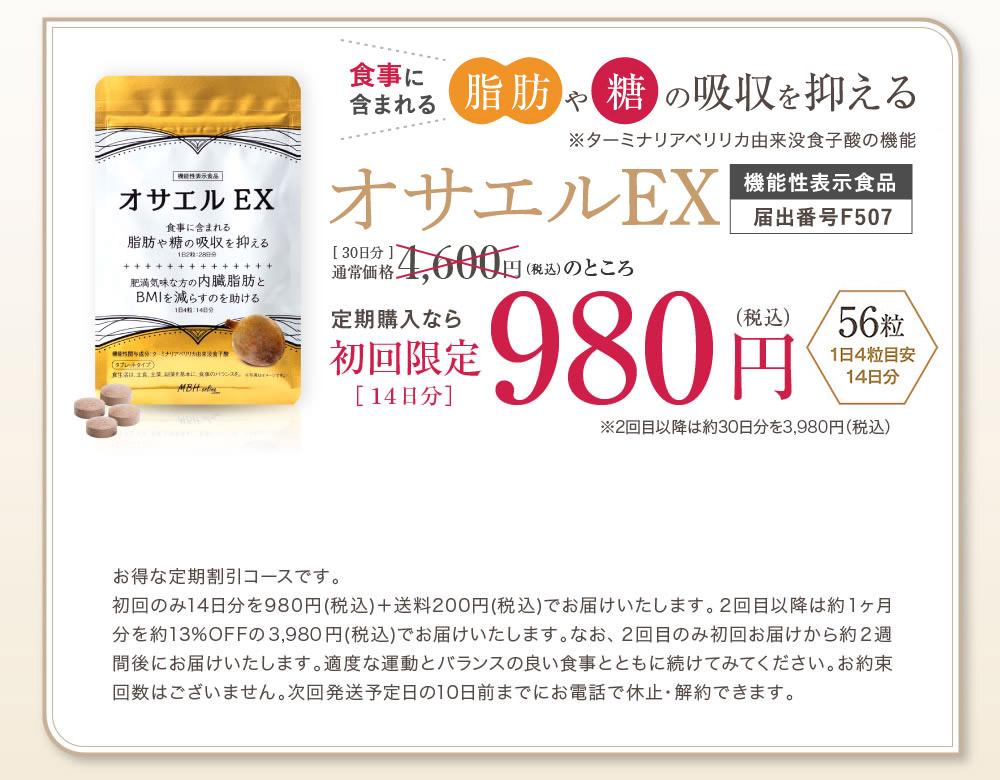 『オサエルEX』56粒(14日分)の定期購入で初回限定980円(税込)※2回目以降は約30日分を4,298円(税込)