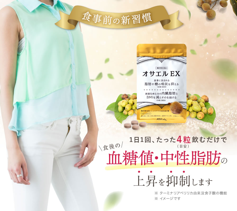 食事前の新習慣『オサエルEX』。1日1回、たった4粒飲むだけで食後の血糖値・中性脂肪の上昇を抑制します