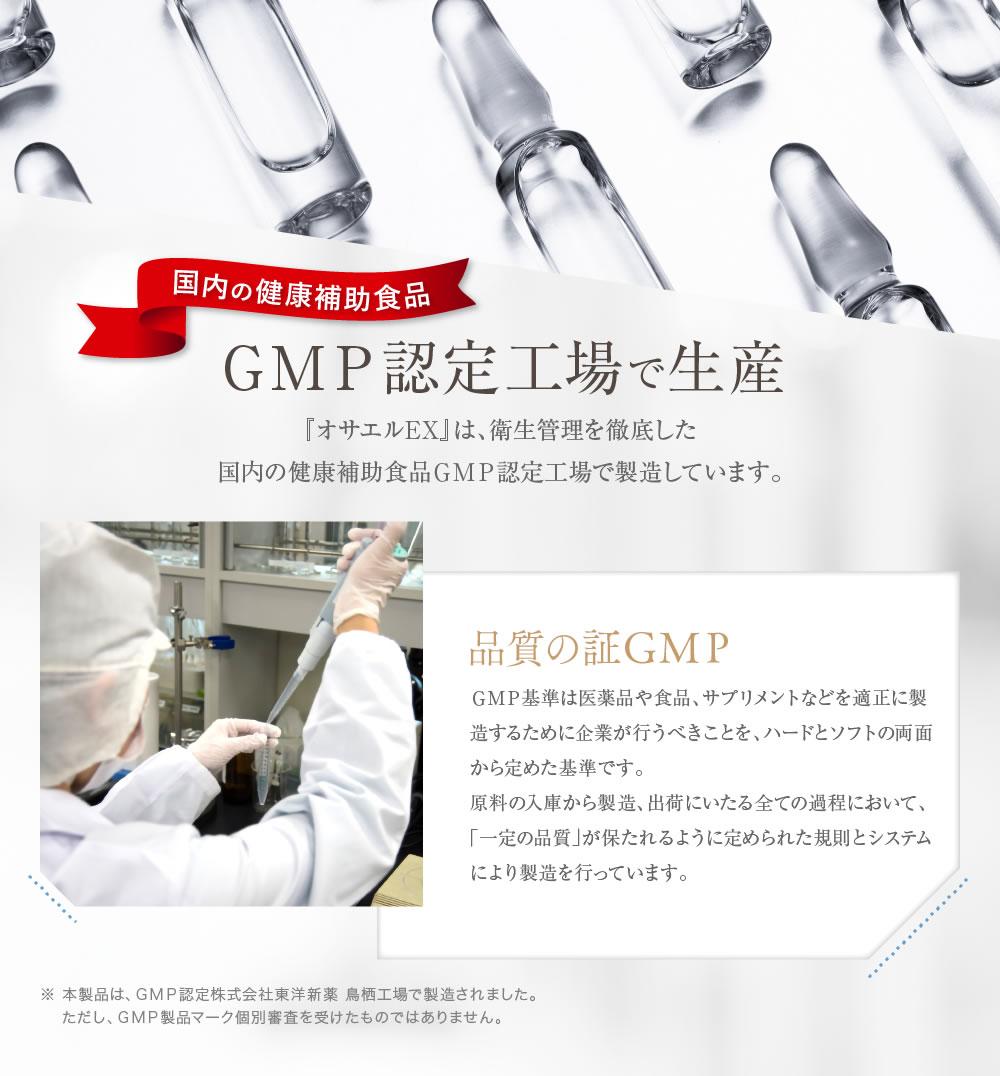 『オサエルEX』は衛生管理を徹底した国内の健康補助食品GMP認定工場で製造しています