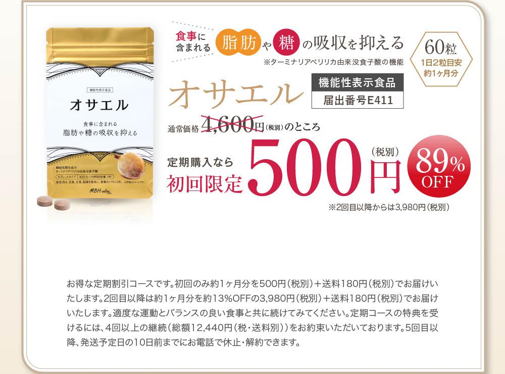 オサエル60粒 初回限定500円(税別)※2回目以降からは3,980円(税別)