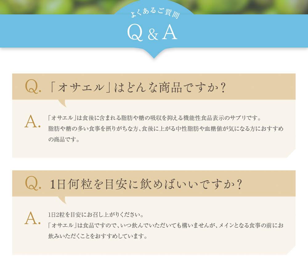 よくあるご質問 「オサエル」はどんな商品ですか? 1日何粒を目安に飲めばいいですか?