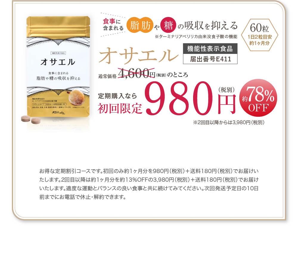 オサエル60粒 初回限定980円(税別)※2回目以降からは3,980円(税別)