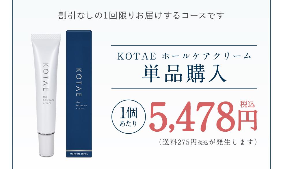 割引なしの1回限りお届けするコースですKOTAE ホールケアクリーム単品購入4,980円