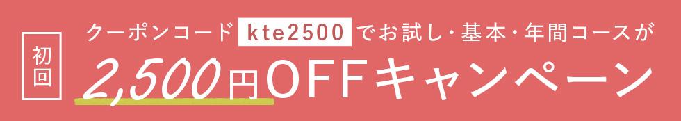 クーポンコード「kte2500」でお試し・基本・年間コースが2,500円OFFキャンペーン