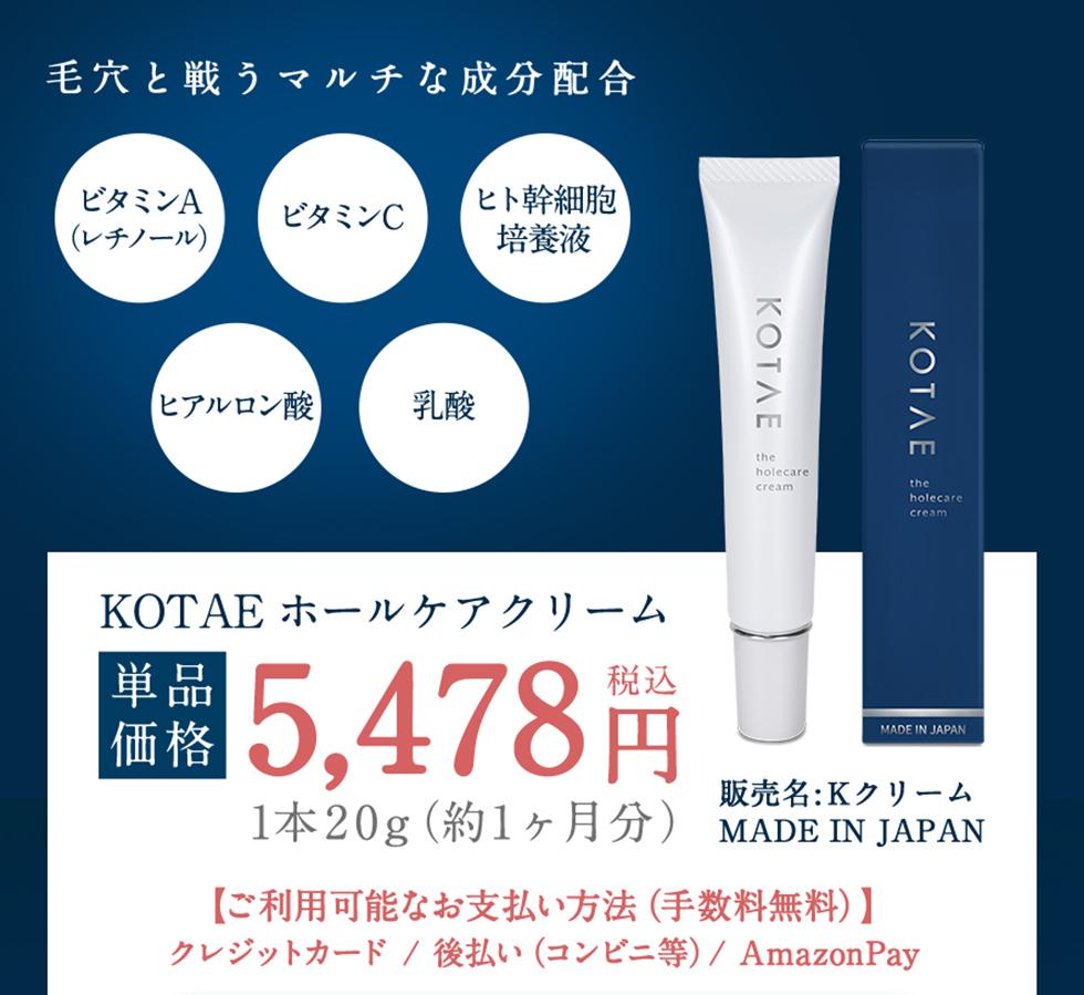 毛穴と戦うマルチな成分配合、KOTAEホールケアクリーム単品価格4,980円税込、MADE IN JAPAN