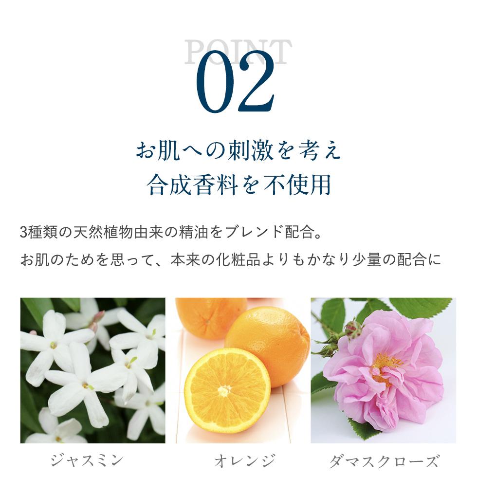 POINT2 お肌への刺激を考え合成香料を不使用。3種類の天然植物由来の精油をブレンド配合。お肌のためを思って、本来の化粧品よりもかなり少量の配合にしております。