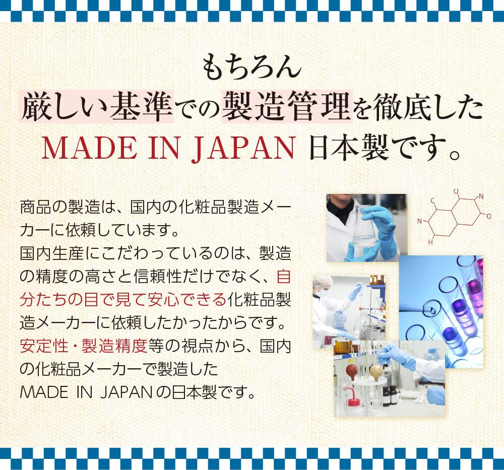 もちろん厳しい基準での製造管理を徹底した日本製です。