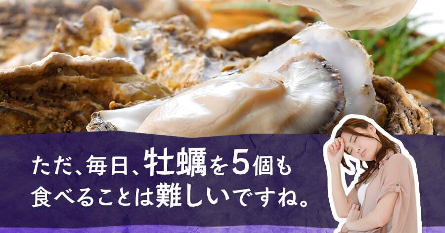 ただ、毎日牡蠣を5個も食べるのは難しいですね。
