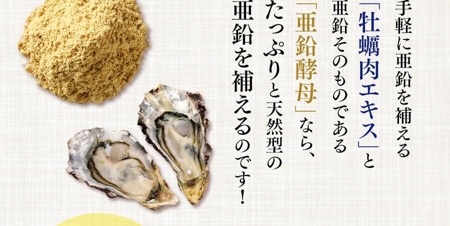 手軽に亜鉛を補える「牡蠣肉エキス」と亜鉛そのものである「亜鉛酵母」ならたっぷりと天然型の亜鉛を補えるのです。