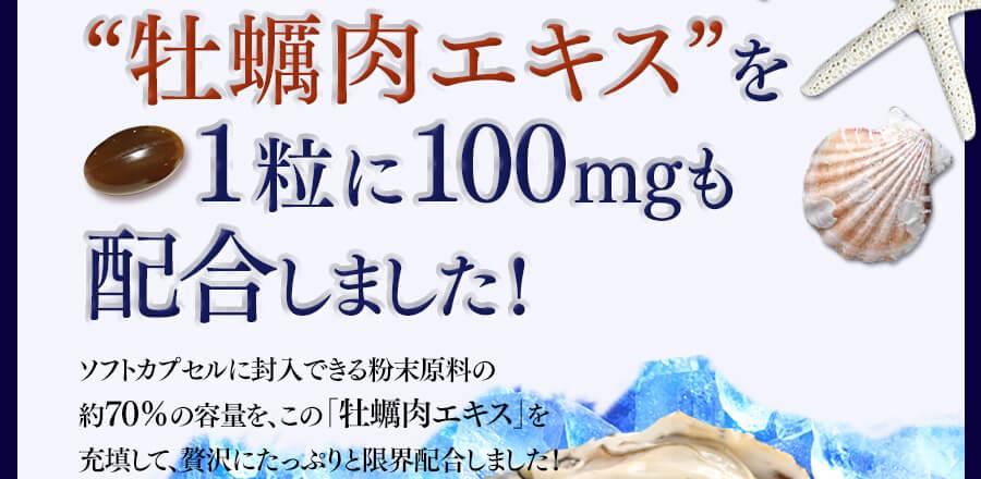 牡蠣肉エキスを1粒に100mgも配合しました。
