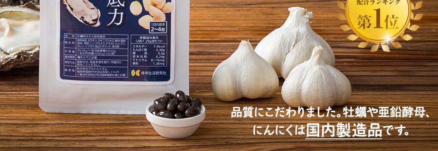 品質にこだわりました。牡蠣や亜鉛酵母、ニンニクは国内製造品です。