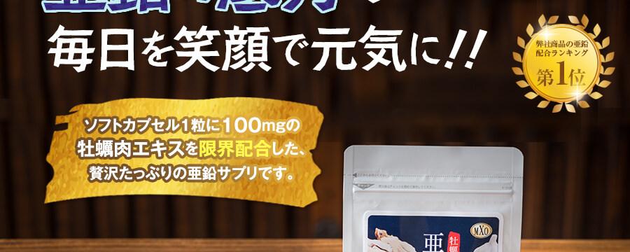 ソフトカプセル1粒に100mgの牡蠣肉エキスを限界配合した贅沢たっぷりの亜鉛サプリです。