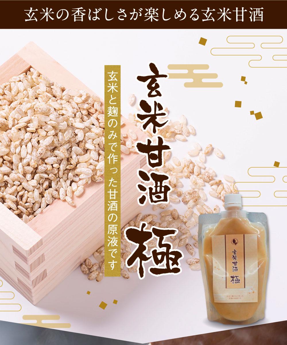 玄米と麹だけで作った甘酒の原液です。玄米甘酒〜極〜