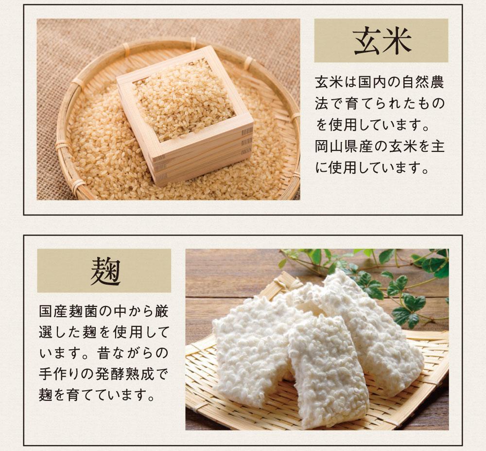岡山県産の玄米を主に使用しています。手作りの発酵成熟で麹を育てています。