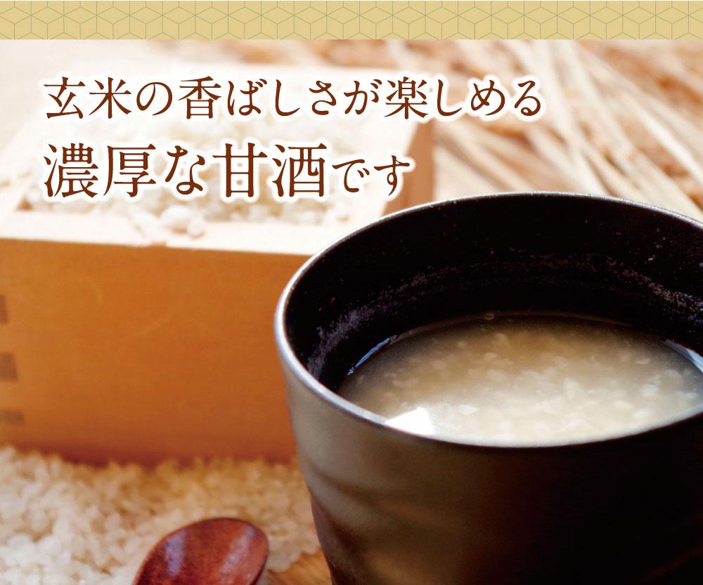 玄米の香ばしさが楽しめる濃厚な甘酒です。