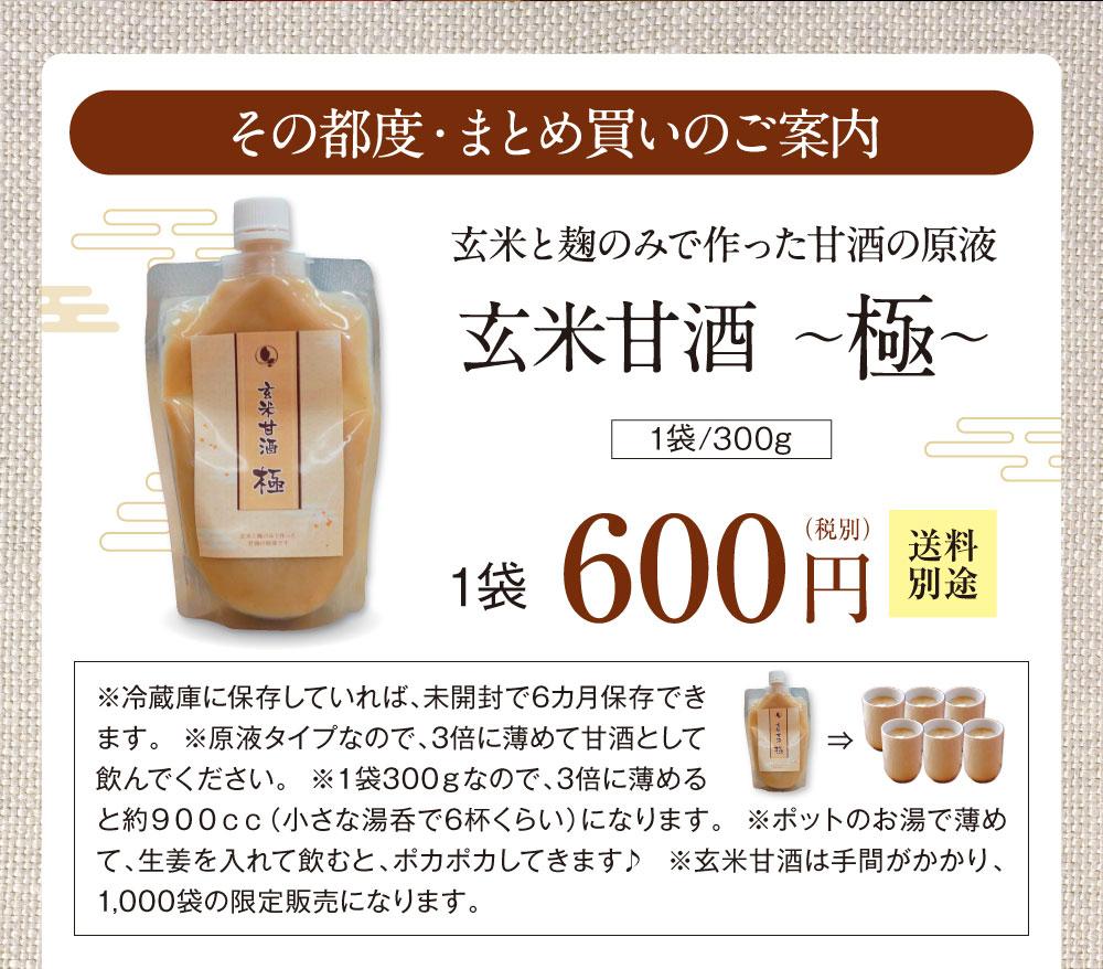 (その都度・まとめ買いのご案内)玄米甘酒〜極〜1袋 300g 600円