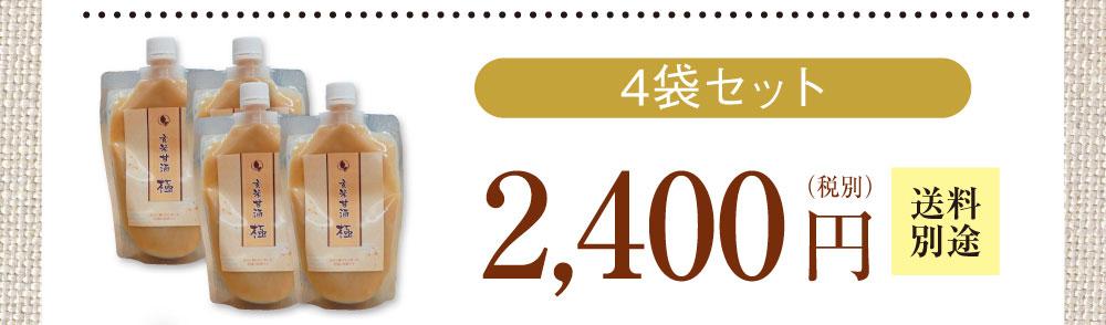 4袋セット 2400円(送料無料)