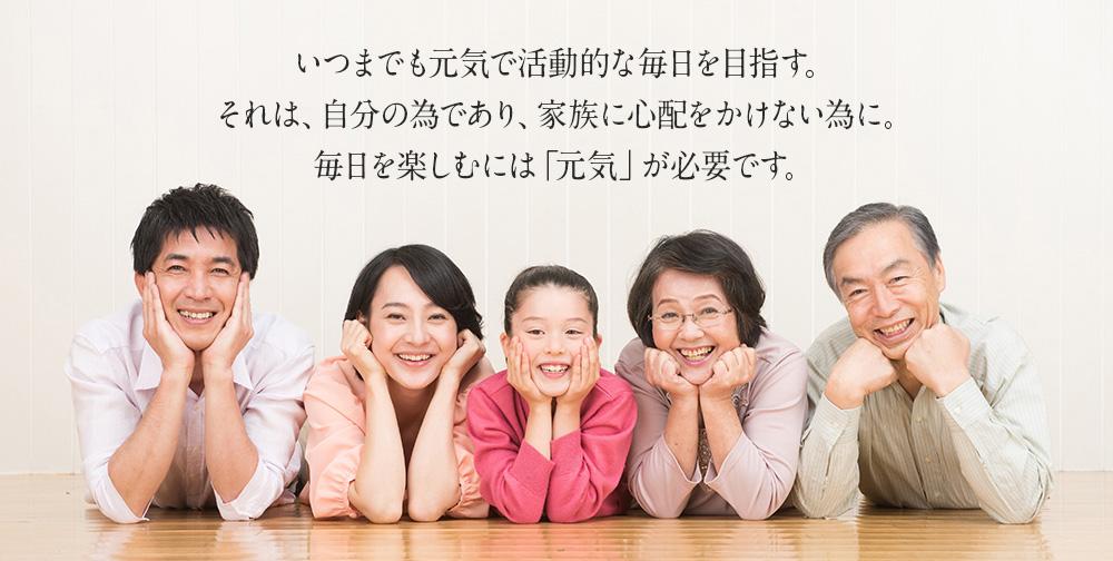 いつまでも元気で活動的な毎日を目指す。それは、自分の為であり、家族に心配をかけない為に。毎日を楽しむには「元気」が必要です。