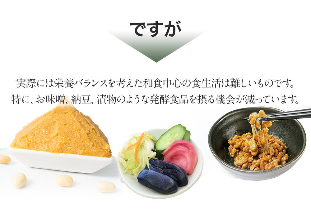 ですが、実際には栄養バランスを考えた和食中心の食生活は難しいものです。特に、お味噌、納豆、漬物のような発酵食品を摂る機会が減っています。