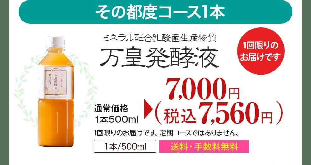 【その都度コース1本】1回限りのお届けです。通常価格7,000円(税別)1回限りのお届けです。定期コースではありません。1本/500ml、送料・手数料無料