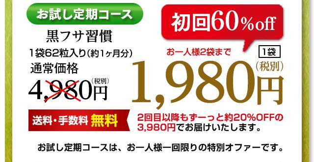 お試し定期コース1袋1,980円(税別)・送料無料(お一人様2袋まで)2回目以降も3,980円(税別・送料無料)でお届けいたします。
