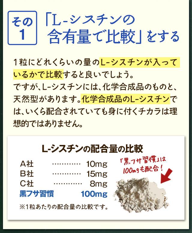 その1「L-Lシスチンの含有量で比較する」