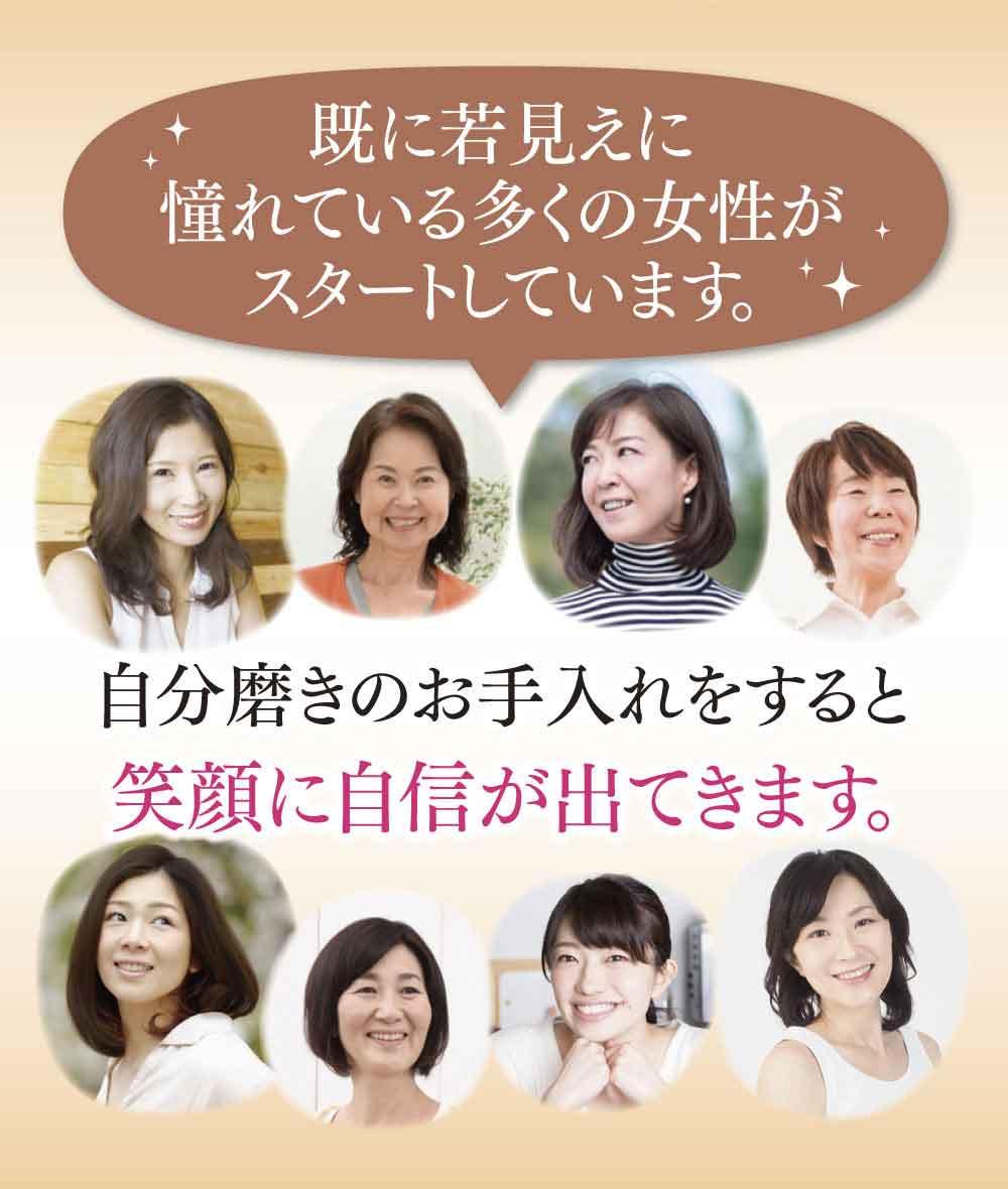 既に若見えに憧れている多くの女性がスタートしています。自分磨きのお手入れをすると笑顔に自信が出てきます。