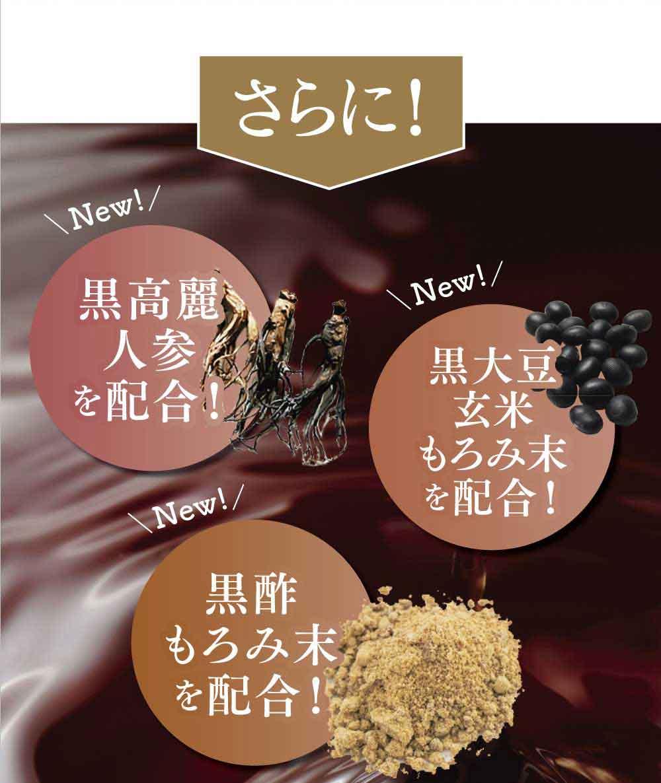 さらに!黒高麗人参、黒大豆玄米もろみ末、黒酢もろみ末を新しく配合!
