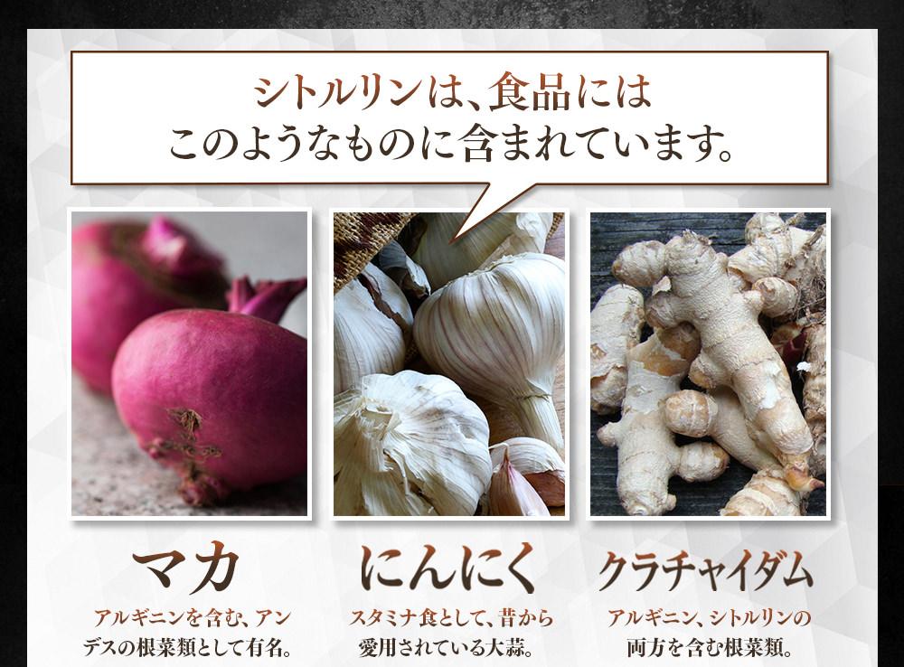 シトルリンは食品にはこのようなものに含まれています。マカ・ニンニク・クラチャイダム