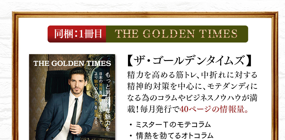 同梱1冊目THE GORDENTIMES
