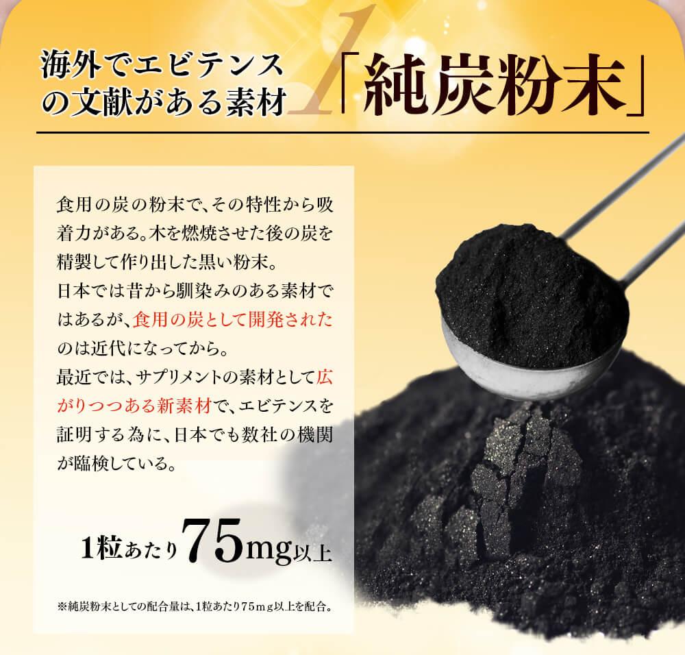 海外エビデンスの文献のある素材1:純炭粉末・・・日本でも数社の機関が臨検している新素材です。1粒あたり75mg以上配合。