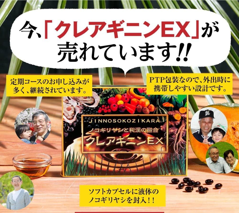 今、「クリアギニンEX」が売れています!!