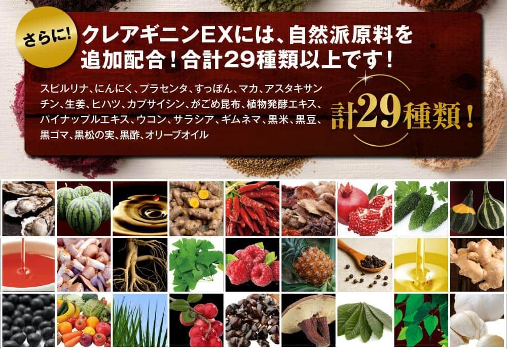 さらに!クレアギニンEXには、自然派原料を追加配合!合計29種類以上です!スピルリナ、にんにく、プラセンタ、すっぽん、マカ、アスタキサンチン、生姜、ヒハツ、カプサイシン、がごめ昆布、植物発酵エキス、パイナップルエキス、ウコン、サラシア、ギムネマ、黒米、黒豆、黒ゴマ、黒松の実、黒酢、オリーブオイル