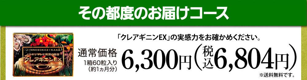 【その都度のお届けコース】「クレアギニンEX」の実感力をお確かめください。tuuzyoukakaku6,300円※送料無料です。