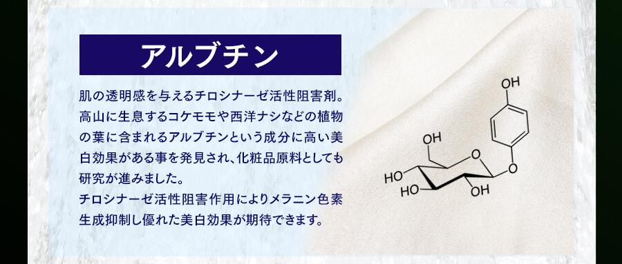 アルブチン:チロシナーゼ活性阻害作用により、メラニン色素の生成を抑制し優れた美白効果が期待できます。